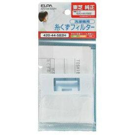【朝日電器 ELPA】洗濯機用 糸くずフィルター 東芝洗濯機用 420-44-582H