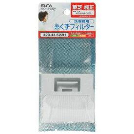 【朝日電器 ELPA】洗濯機用 糸くずフィルター 東芝用 420-44-622H