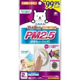 【東洋アルミエコープロダクツ】東洋アルミ アレルブロックフィルター PM2.5対応 2枚入り