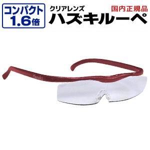 【ハズキ Hazuki Company ハズキルーペ】ハズキルーペ コンパクト クリアレンズ 1.6倍 赤 正規品保証付 2017年モデル ブルーライトカット Made in Japan