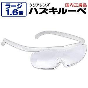 【ハズキ Hazuki Company ハズキルーペ】ハズキルーペ ラージ クリアレンズ 1.6倍 白 正規品保証付 2017年モデル ブルーライトカット Made in Japan