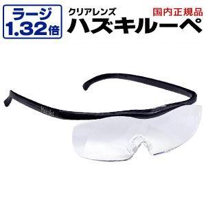 【ハズキ Hazuki Company ハズキルーペ】ハズキルーペ ラージ クリアレンズ 1.32倍 黒 正規品保証付 2017年モデル ブルーライトカット Made in Japan