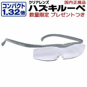 【ハズキ Hazuki Company ハズキルーペ】ハズキルーペ コンパクト クリアレンズ 1.32倍 チタンカラー 正規品保証付 2018年モデル ブルーライトカット Made in Japan