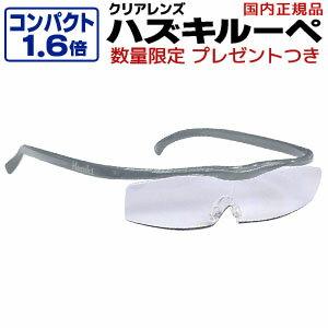 【ハズキ Hazuki Company ハズキルーペ】ハズキルーペ コンパクト クリアレンズ 1.6倍 チタンカラー 正規品保証付 2018年モデル ブルーライトカット Made in Japan