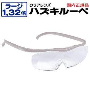 【ハズキ Hazuki Company ハズキルーペ】ハズキルーペ ラージ クリアレンズ 1.32倍 パール 正規品保証付 2018年モデル ブルーライトカット Made in Japan