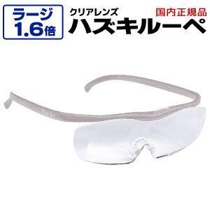 【ハズキ Hazuki Company ハズキルーペ】ハズキルーペ ラージ クリアレンズ 1.6倍 パール 正規品保証付 2018年モデル ブルーライトカット Made in Japan