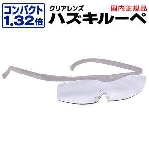 【ハズキ Hazuki Company ハズキルーペ】ハズキルーペ コンパクト クリアレンズ 1.32倍 パール 正規品保証付 2018年モデル ブルーライトカット Made in Japan