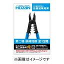 送料無料!!【ホーザン HOZAN】ホーザン DK-29 電気工事士技能試験 工具セット【smtb-u】