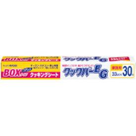 【旭化成ホームプロダクツ AsahiKASEI】クッキングシート クックパーEG 33cm×30m 業務用 WKTY801