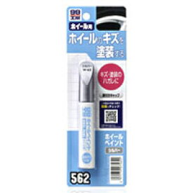 【ソフト99 SOFT99】ソフト99 SOFT99 ホイールペイント シルバー 12ml W62 7562