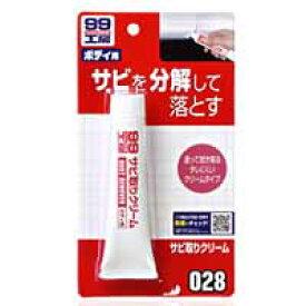 【ソフト99 SOFT99】ソフト99 SOFT99 99工房 サビ取りクリーム 50g 9028