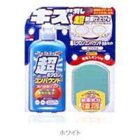 【ソフト99 SOFT99】ソフト99 SOFT99 超ミクロンコンパウンド液体セット ホワイト 9061