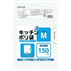 【オルディ ORDIY】オルディ LD-M プラスプラス キッチンポリ袋 透明 Mサイズ 150枚入 ポリ袋