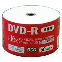 【磁気研究所】業務用パック 録画用DVD-R 50枚入り DR12JCP50_BULK