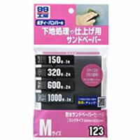 【ソフト99 SOFT99】99工房 耐水サンドペーパーセット Mサイズ 4種6枚 93×230mm 9123