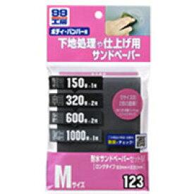 【ソフト99 SOFT99】ソフト99 SOFT99 99工房 耐水サンドペーパーセット Mサイズ 4種6枚 93×230mm 9123