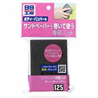 【ソフト99 SOFT99】99工房 サンドペーパー用研磨パッド 9125