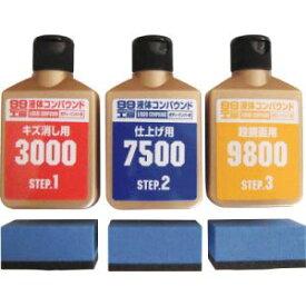 【ソフト99 SOFT99】ソフト99 SOFT99 99工房 液体コンパウンドトライアルセット 80ml×3種 9193