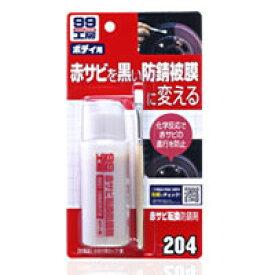 【ソフト99 SOFT99】ソフト99 SOFT99 99工房 赤サビ転換防錆剤 9204 B-204