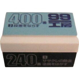 【ソフト99 SOFT99】ソフト99 SOFT99 99工房 サンドキューブ 9219