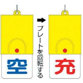 【ユニット UNIT】ユニット UNIT ボンベ用回転式両面表示板 空/充・101×48 827-38