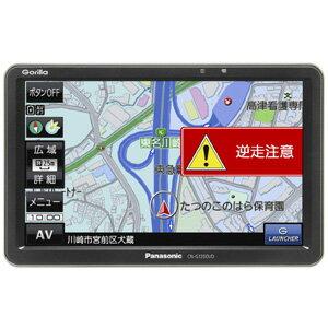 【パナソニック(Panasonic)】7V型 ワンセグ内蔵 SSDポータブルカーナビゲーション CN-G1200VD Gorilla