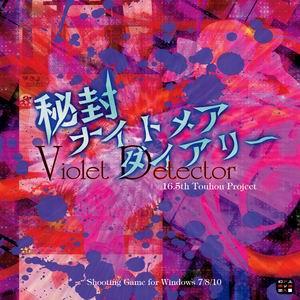 【上海アリス幻樂団】秘封ナイトメアダイアリー 〜 Violet Detector.