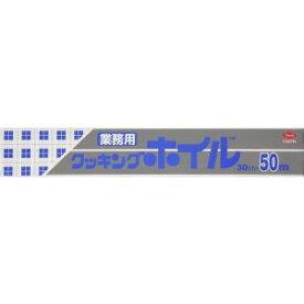 【東洋アルミエコープロダクツ】東洋アルミ 業務用クッキングホイル 30cm×50m