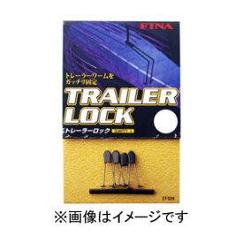 【ハヤブサ Hayabusa】フィナ(FINA) トレーラーロック M FF520