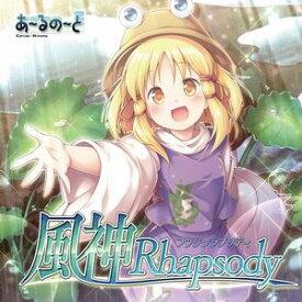 【あ〜るの〜と】風神 Rhapsody