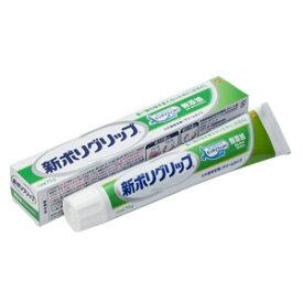 【アース製薬 EARTH】新ポリグリップ 無添加 75g 部分・総入れ歯安定剤