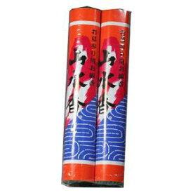 【日本香堂 Nippon Kodo】山水香 2把入 #143