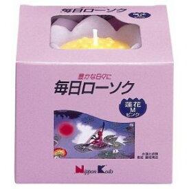 【日本香堂 Nippon Kodo】毎日ローソク 蓮花 M ピンク 台無 1コ入 #999578