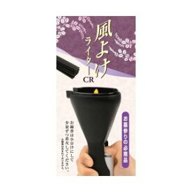 【日本香堂 Nippon Kodo】日本香堂 Nippon Kodo 風よけライターCR #92109