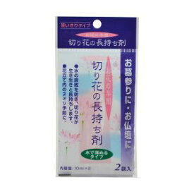 【日本香堂 Nippon Kodo】切り花の長持ち剤 2袋入 #92103