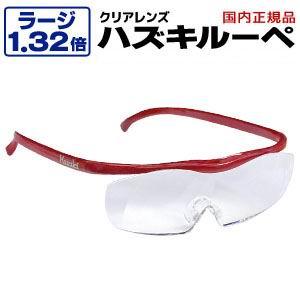 【ハズキ Hazuki Company】ハズキルーペ ラージ クリアレンズ 1.32倍 ルビー 【新色】 正規品保証付 2018年モデル ブルーライトカット Made in Japan