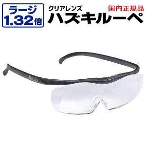【ハズキ Hazuki Company】ハズキルーペ ラージ クリアレンズ 1.32倍 ブラックグレー 【新色】 正規品保証付 2018年モデル ブルーライトカット Made in Japan