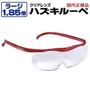 【ハズキ Hazuki Company】ハズキルーペ ラージ クリアレンズ 1.85倍 ルビー 【新色】 正規品保証付 2018年モデル ブルーライトカット Made in Japan