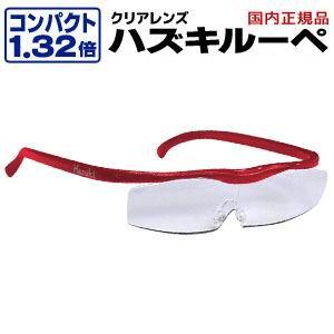 【ハズキ Hazuki Company】ハズキルーペ コンパクト クリアレンズ 1.32倍 ルビー 【新色】 正規品保証付 2018年モデル ブルーライトカット Made in Japan