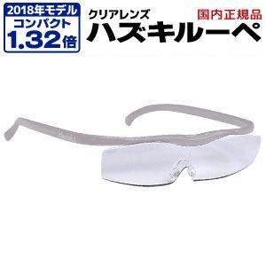 【ハズキ Hazuki Company】ハズキルーペ コンパクト クリアレンズ 1.32倍 パール 改良版