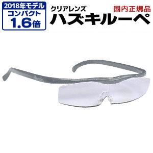 【ハズキ Hazuki Company】ハズキルーペ コンパクト クリアレンズ 1.6倍 チタンカラー 改良版