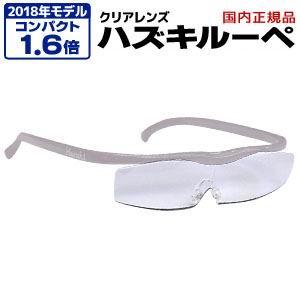 【ハズキ Hazuki Company】ハズキルーペ コンパクト クリアレンズ 1.6倍 パール 改良版