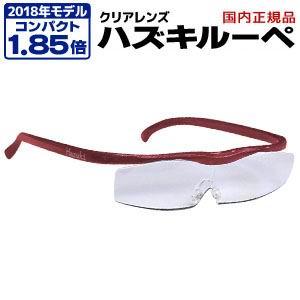 【ハズキ Hazuki Company】ハズキルーペ コンパクト クリアレンズ 1.85倍 赤 改良版