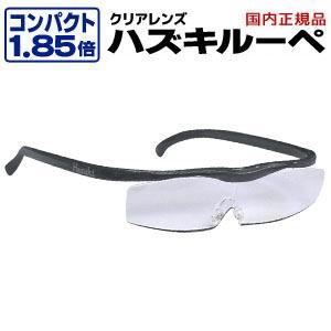 【ハズキ Hazuki Company】ハズキルーペ コンパクト クリアレンズ 1.85倍 ブラックグレー 【新色】 正規品保証付 2018年モデル ブルーライトカット Made in Japan