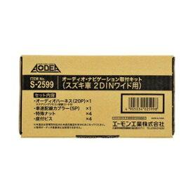 【エーモン AMON】エーモン S2599 オーディオ ナビゲーション取付キット スズキ車 2DINワイド用