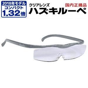 【ハズキ Hazuki Company ハズキルーペ】ハズキルーペ コンパクト クリアレンズ 1.32倍 チタンカラー 改良版