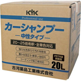 【古河薬品工業 KYK】古河薬品工業 21-201 プロタイプカーシャンプー 20L KYK