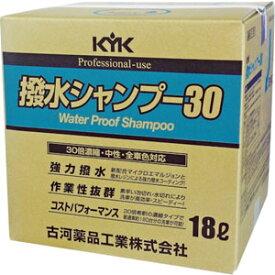 【古河薬品工業 KYK】古河薬品工業 KYK 撥水シャンプー30オールカラー用 18L 21-181