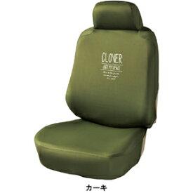 【ボンフォーム BONFORM】クローバー 前席用 2枚 カーキ 4038-12K カーシートカバー