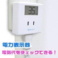 【トップランド TOPLAND】電力表示器 エレモニ M075